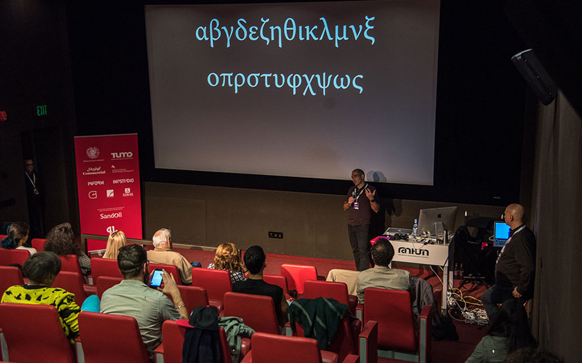 Gerry Leonidas at Granshan Conference 2017