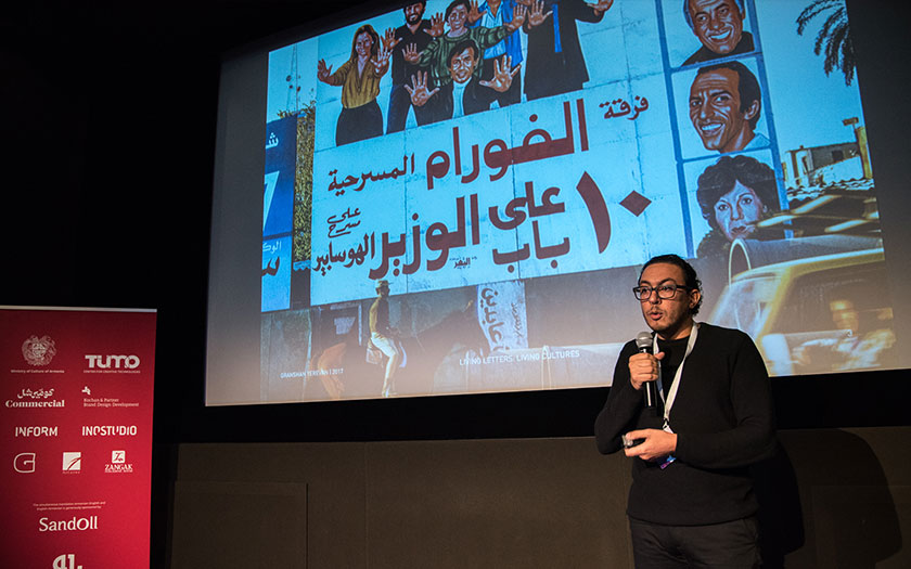 Haytham Nawar at GRANSHAN Conference 2017