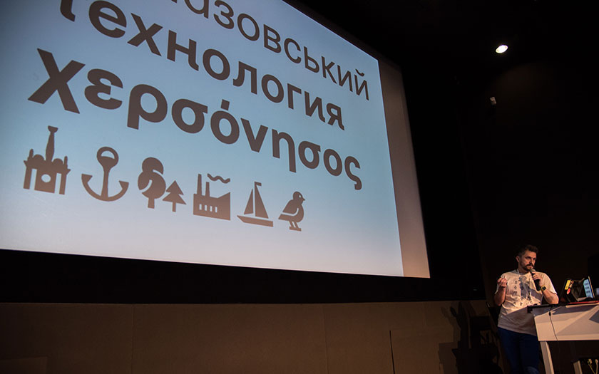 Cyrillic Session at GRANSHAN Conference 2017